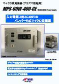マイクロ波発振器(プラズマ励起用)『MPS-60W-400-CE』