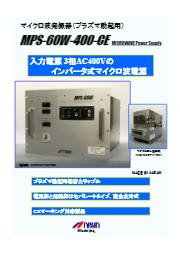 マイクロ波発振器(プラズマ励起用)『MPS-60W-400-CE』 表紙画像