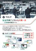 製造支援アプリ作成プラットフォーム『TULIP』