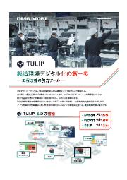 製造支援アプリ作成プラットフォーム『TULIP』 表紙画像