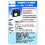 超高演色性LED輝度箱『LSB-111WCRI』 表紙画像
