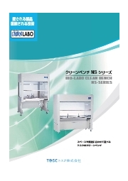 BIOLABOクリーンベンチNSシリーズ 表紙画像
