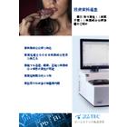 食品中の栄養成分分析装置『2600XT-R』紹介資料 表紙画像