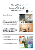 ProlitecとAirQのショートストーリー 表紙画像