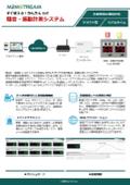 【レンタル】騒音・振動計測システム(騒音振動レベル表示器) 製品カタログ 表紙画像