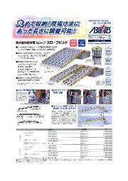 巻き取り式携帯スロープ『スロープビルド』 表紙画像