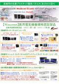 医療規格『60601-1第4版』適合の抗菌プラスチック筐体タッチパネルPCとタッチ・モニター及びBOX型PCの総合カタログ