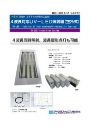 【深紫外285nm追加】4波長対応UV-LED照射器(空冷式) ※デモテスト可能! 表紙画像