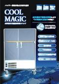 バッテリー駆動移動式冷凍冷蔵庫『COOL MAGIC』