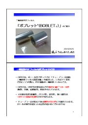 ボブレットご紹介資料(190808) 表紙画像