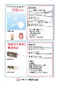 福祉・高齢者向け 製品カタログ