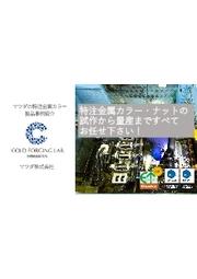 技術資料「マツダの特注金属カラー製品事例紹介」 表紙画像