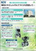 NDV【環境への取り組みに関するご紹介】環境にやさしいバルブづくりを目指して… 表紙画像