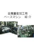 金属量産加工用ベースマシン