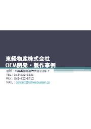 【資料】OEM開発・製作事例 表紙画像