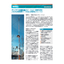 ヴァイサラ自動気象ステーション『AWS310』 表紙画像