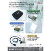 ATECS0002 チェッカー追加オプション品.jpg