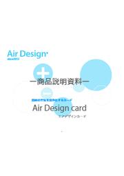 空気清浄・消臭剤『エアデザインカード』 表紙画像