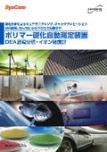 ポリマー硬化自動測定装置『LTシリーズ』製品資料