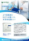 導入イメージ〈病院向け〉産業用蓄電システム