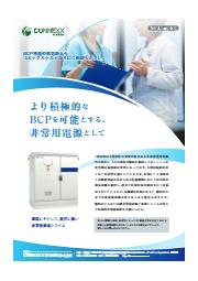 導入イメージ〈病院向け〉産業用蓄電システム 表紙画像