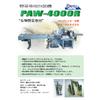 PAW-4000R 200930.jpg