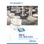 マイクロ波式水分計 PMV 50 PLUS 表紙画像