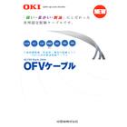 汎用固定配線ケーブル『OFVケーブル』 表紙画像