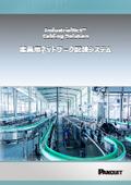 産業用ネットワーク配線システム 製品カタログ