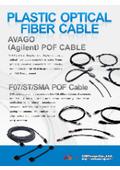POF光ケーブル、POF光ケーブルアセンブリ、POFパッチコード