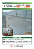 「まさDo楽(防草・防火対策用土木舗装材)」カタログ