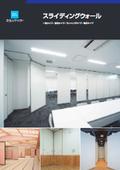 文化シヤッター『スライディングウォールシリーズ』 表紙画像