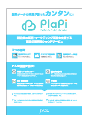 商品情報管理(PIM)クラウドサービス PlaPi 表紙画像
