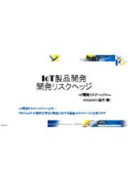 IoT機器に対して 設計支援 表紙画像
