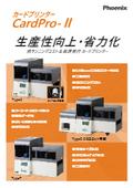 カードプリンター総合カタログ