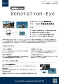 遠隔臨場システム『Generation-Eye』