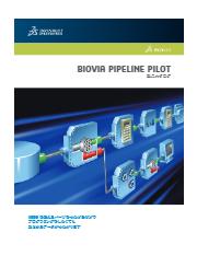 【製品カタログ】BIOVIA Pipeline Pilot 表紙画像
