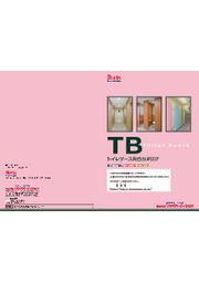 トイレブース総合カタログ 表紙画像