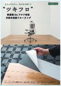 樹脂製OAフロア対応フローリング「ツキフロ」