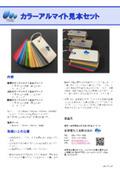 カラーアルマイト処理サンプル 表紙画像