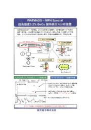 超高感度 質量ガス分析装置『WATMASS-MPH システム』 表紙画像