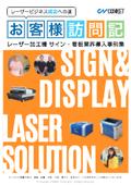 【レーザー導入事例】サイン&ディスプレイ・看板業界での活用方法・ヒントが詰まった事例集 ※無料進呈 表紙画像