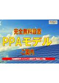 太陽光発電システム完全無料設置サービス『PPAモデル』