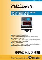 締め忘れ防止用ポカヨケカウンタCNA-4mk3製品カタログ 表紙画像