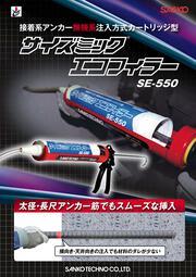 無機系注入式アンカー『サイズミックエコフィラー SE-550』 表紙画像
