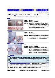 《プロセブン耐震金具・マット 施工事例集 No.6》 民間病院での施工事例(5)更衣室 表紙画像