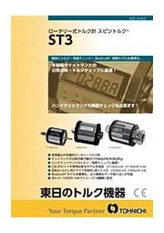 ナットランナー用トルク計ST3カタログ 表紙画像