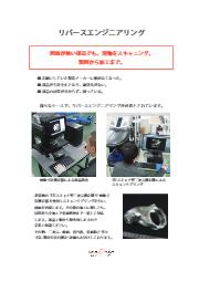 機械部品のリバースエンジニアリングについて 表紙画像