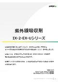 紫外線吸収剤 IX-2-EX-Uシリーズ