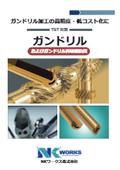 【TBT】ガンドリル&深穴加工専用機カタログ